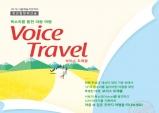 서울예술치유허브, 청년힐링워크숍 '보이스 트래블' 참여자 17일까지 모집
