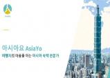 대만 여행 스타트업 아시아요, 시리즈 B 펀딩으로 700만 달러 자금 유치