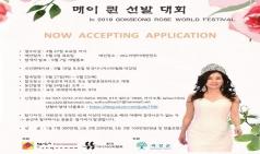 5월의 여왕 뽑는다..한국시니어스타협회, 제1회 메이퀸 선발대회 개최