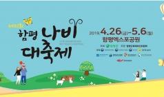 [함평] 제24회 함평나비축제...4월26일~5월6일, 지구촌 최대 나비축제