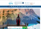 [데스크 칼럼] 참좋은여행 상품만 팔면 끝인가?...사고 후 홈페이지 그대로