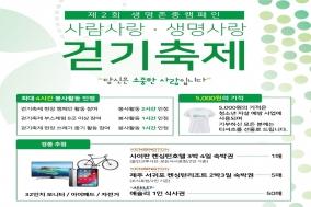 [고양] 제2회 사람사랑 생명사랑 걷기축제 ,,,5월25일 일산호수공원 개막
