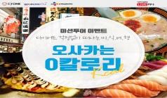 월디스투어,  CJONE '오사카 미션투어 이벤트' 진행...7월 7일까지