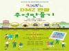 [문산] 문산자유시장, 'DMZ관광 추억만들기' 이벤트 펼쳐