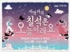 [용인] 한국민속촌, '까막까치 칠석은 오늘이래요' 개최...한복 착용시 입장료 43%할인, 8월3일~8월18일