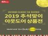 아웃도어 레드페이스, '2019 추석맞이 아웃도어 상품전' 진행
