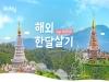 [태국] 치앙마이 한달살기 이벤트 실시...KKday, 9월 19일 ~ 10월 9일