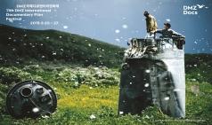 제11회 DMZ국제다큐멘터리영화제...20일 개막 후 27일까지 8일간 46개국 152편 상영