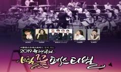 서울팝스오케스트라와 함께하는 2019 율현공원 '별꽃페스티벌' 28일 개최