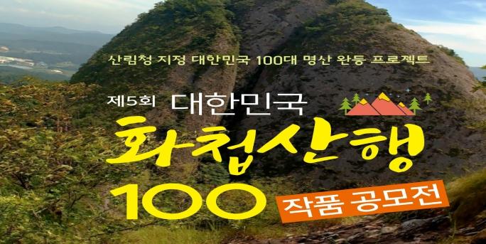 [대한민국 화첩산행 100 작품공모전] 제5회...마감 10월 11일