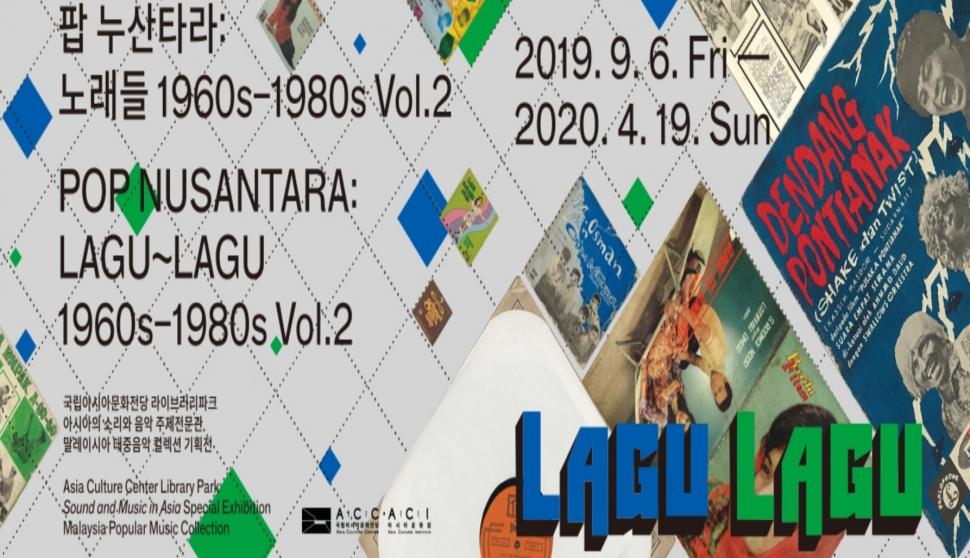 [전시] 광주 국립 아시아문화전당...말레이시아 대중음악 컬렉션 기획전: 팝 누산타라 노래들