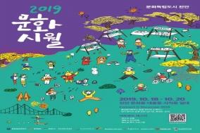 [천안] 2019 문화시월 개최… 문화독립도시 천안 과거와 현재, 그리고 미래