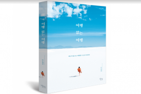 [책] 여행 없는 여행...코로나시대에 여행이 주는 의미와 성찰