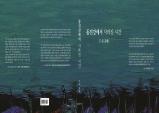 [시집] 동진강에서 사라진 시간...자연과 인간의 일생, 사계절에 담아