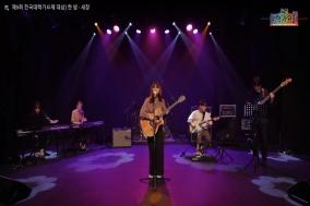 [제5회 전국대학가요제] 대상, 호원대 인디팝밴드 '한밤', 금상, 호원대 '한서린밴드'