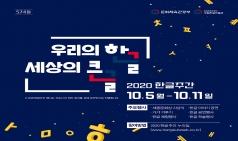 [한글날] 574돌 한글날 기념 '2020 한글주간' 문화행사 개최...신한류 상징 한글·한국어 확산 정책 추진