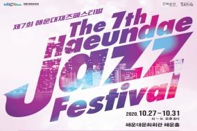 해운대문화회관, 5일간 재즈 선율 '해운대재즈페스티벌' 개최 ...10월 27일부터 31일까지