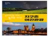 [책] 한국관광공사, 세계 관광트렌드 소개 도서 출간