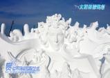 [중국] 제33회 하얼빈 태양도 국제 눈조각예술박람회...중국 최대규모
