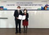 서울관광재단...한국PCO협회, '서울형 글로벌 PCO 육성' 위한 MOU 체결