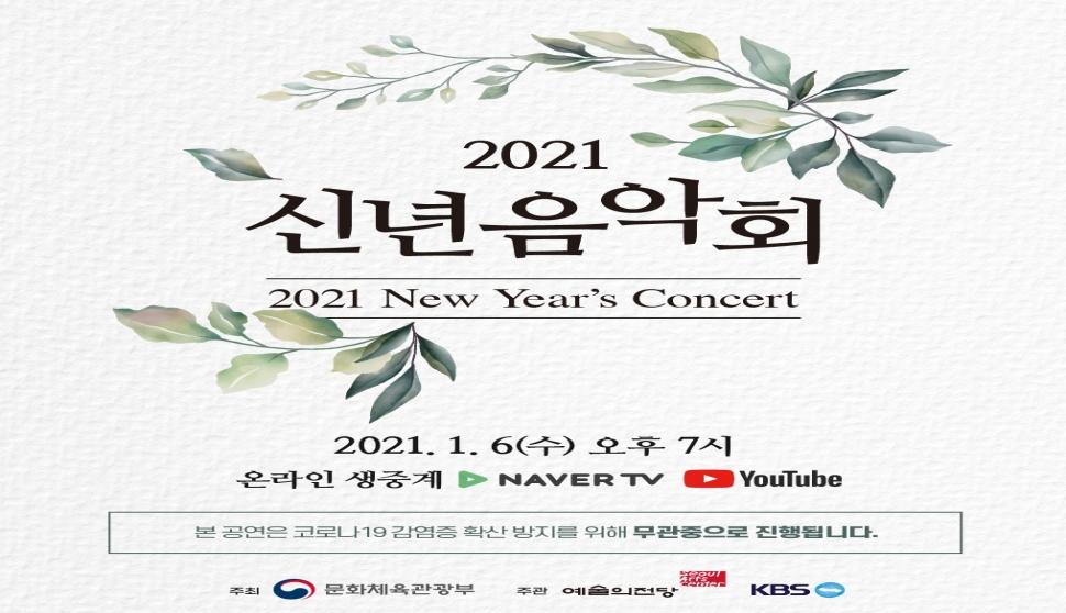 문화로 전하는 위로와 희망, 2021년 1월 6일 신년음악회 개최