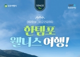 승우여행사, 웰니스관광 '한템포 경남여행' 출시 일주일만에 매주 출발 확정