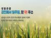 [강진군] 생활관광 활성화 사업 '강진에서 1주일 살기' 예약 마감