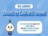 [무안군] 무안스마트투어 앱으로 여행하기...4월 19일~5월 8일 이벤트 진행