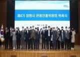 [창원] 창원시, 제4기 관광진흥위원회 위원 27명 위촉