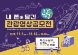 [부산 남구] '부산엔남구 관광영상공모전' 개최...2021년 11월 12일 마감