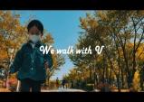 [인천] 서구, 힐링 영상 '같이 걸어요, 서구' 참여 구민 모집