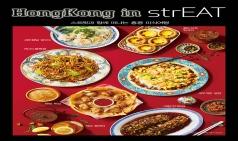 [홍콩관광청]  홍콩 인 스트릿(strEAT) 신메뉴 출시 ...SPC협업