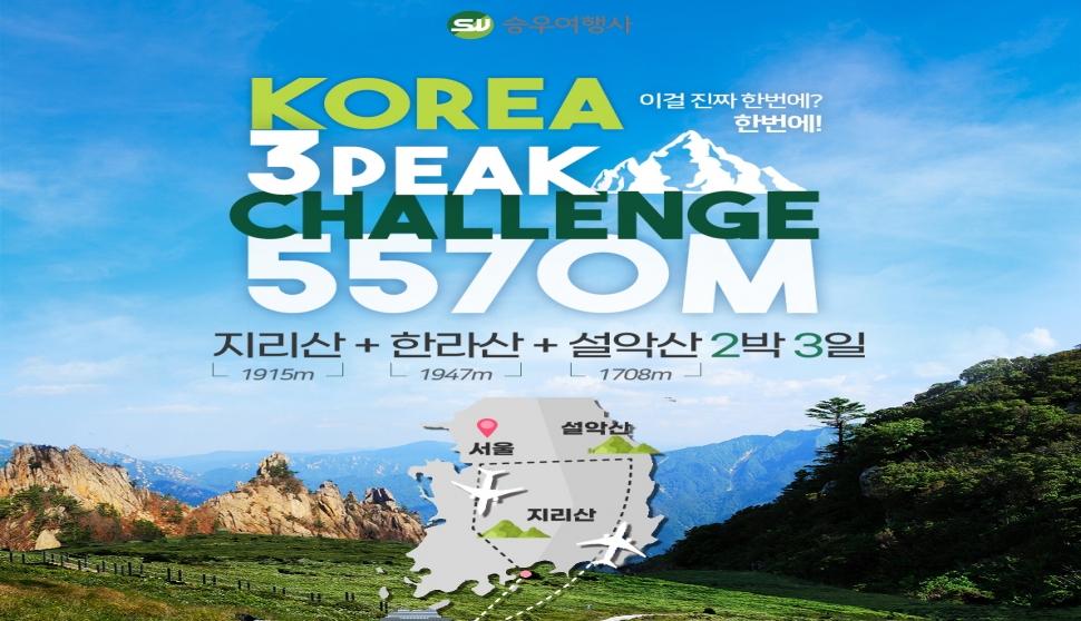 국내 3대 봉우리 오르는 'Korea 3peaks Challenge 5570m' 여행 상품