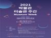 2021 박물관 미술관 주간, 온라인 개최...'박물관의 미래-회복과 재구상' 주제