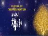 [부산] 북구, 2021 대한민국 책의 도시로 선포