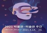'2021 박물관·미술관 주간' 5월 14일부터 23일까지 개최