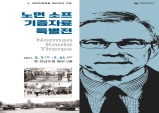 [광주] 5. 7.~7. 31. 5·18민주화운동 제41주년 기념 '노먼 소프 기증자료 특별전'
