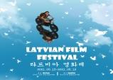 라트비아 영화제...라트비아-한국 외교  수립 30주년 기념, 부산과 대구서 5.15~16 개최