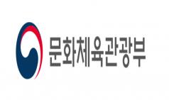 국제적 온라인 저작권 침해 공동대응...문체부-인터폴-경찰청 국제공조수사 업무협약 체결