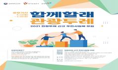 관광두레 36개 지역 주민사업체 모집...6월 25일 신청 마감