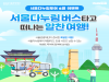 서울다누림투어 알찬여행 참가자 모집...6월 8일 마감