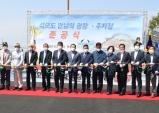 [강화군] 석모도 만남의 광장 및 공영주차장 준공
