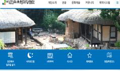 [강진군] '2021년 관광기념품 공모전' 개최...7월30일 마감