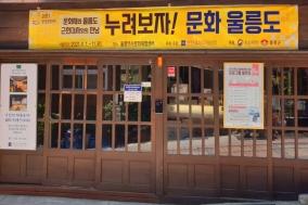 [울릉도] 2021 트래블아이 울릉도·독도 팸투어 기자단...'울릉역사문화체험센터'탐방