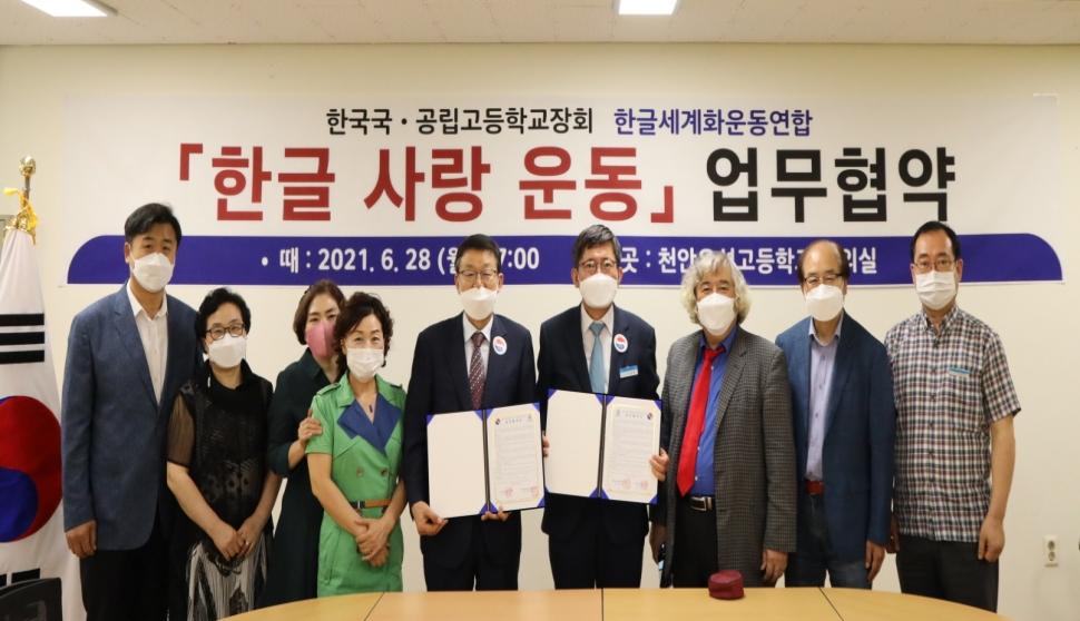 한글세계화운동연합, 한국국·공립고 교장회'한글사랑운동' 업무협약식 개최