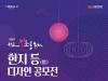 서울빛초롱축제....한지 등(燈) 디자인 공모전, 8월 23일까지 접수