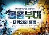 [용인]한국민속촌 여름 축제 '물총부대, 더위와의 전쟁' 개최..2021년 8월 22일까지 진행