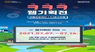 서울관광재단XCJ온스타일 'ㅋㅋㅋ' 웹기획전 개시...,특가와 라이브커머스로 무장