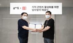 솜씨당-서울여행, 지역 문화 활성화를 위한 전략적 MOU 체결