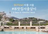뷰(View)티풀 멋과 맛 10선' 발굴단 모집...29일까지 10팀 선발